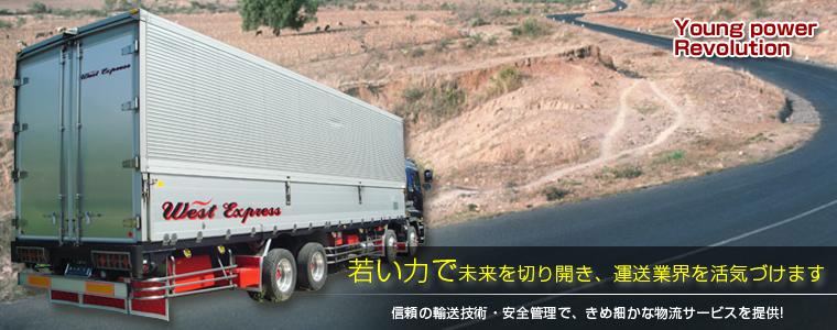 三重県の運送会社・西運輸有限会社│一般貨物運送業│東海