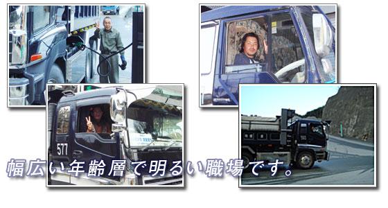 西運輸有限会社ではトラックドライバーを募集しております